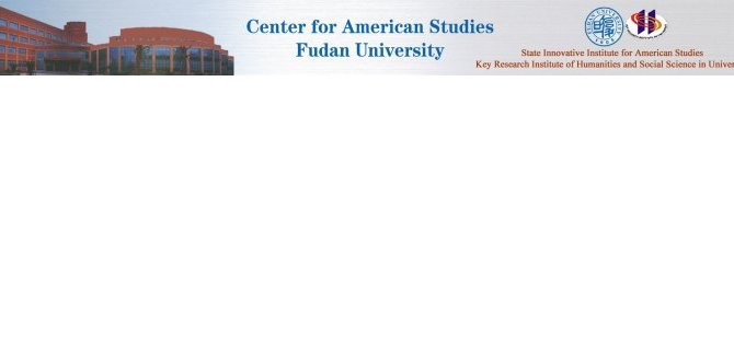 The Center for American Studies, Fudan University