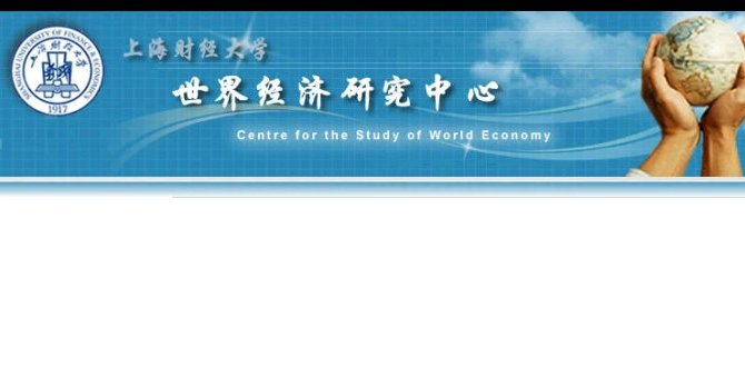 World Economics Institute - Shanghai University of Finance and (...)